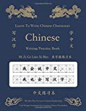 Learn To Write Chinese Characters 中文 Mi Zi Ge...