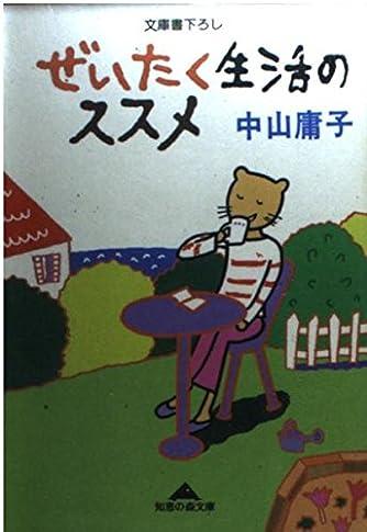 ぜいたく生活のススメ (知恵の森文庫)