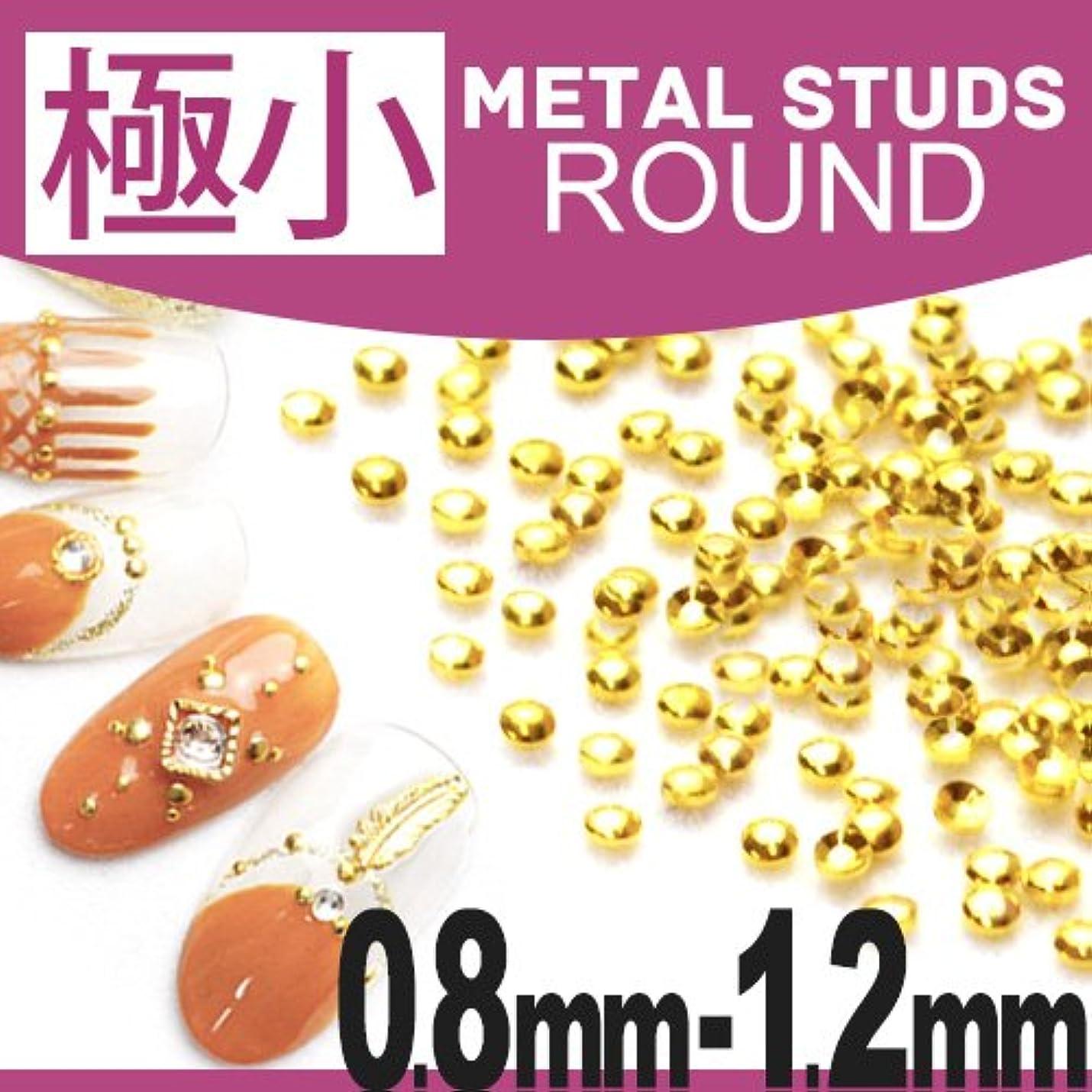 リス老朽化したプラスチック極小ラウンドメタルスタッズ 0.8mm[ゴールド] メタルパーツ ジェルネイル
