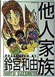 他人家族 1 (SPコミックス)