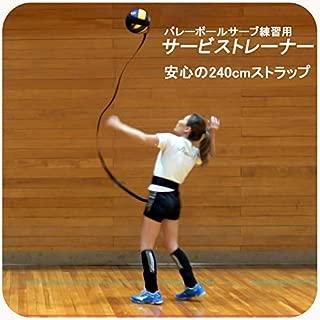 バレーボール 練習 サービストレーナー 安心の240cmストラップ サーブ自己練習 ウォーミングアップ バレー用具 トレーニング用品 クラブ 同好会 サークル