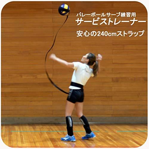 バレーボール 練習 サービストレーナー 安心の240cmストラップ サーブ自己練習 ウォーミングアップ バレー...