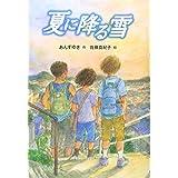 埼玉県推奨図書 小学校5・6年生向け 夏に降る雪