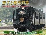 旅する観光列車特別編 球磨川沿いを走るSL人吉の旅
