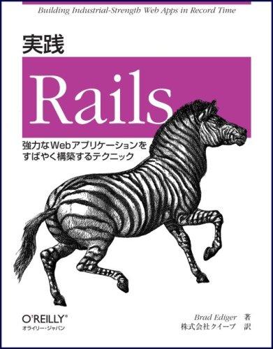 実践 Rails ―強力なWebアプリケーションをすばやく構築するテクニック(Brad Ediger)