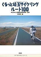 ぐるっと埼玉 サイクリングルート100