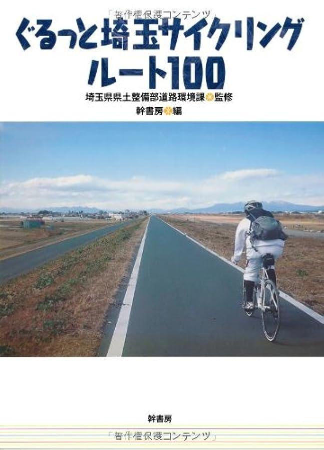 ベックス極地ギャングスターぐるっと埼玉 サイクリングルート100