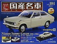 スペシャルスケール1/24国産名車コレクション(104) 2020年 9/1 号 [雑誌]