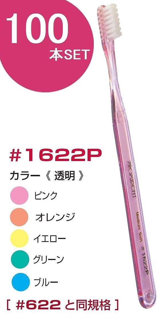 エトナ山申し立てるアヒルプローデント プロキシデント コンパクトヘッド MS(ミディアムソフト) #1622P(#622と同規格) 歯ブラシ 100本
