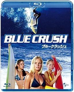 ブルー・クラッシュ [Blu-ray]