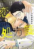 いけない恋の処方箋【特典付き】 (フルールコミックス)