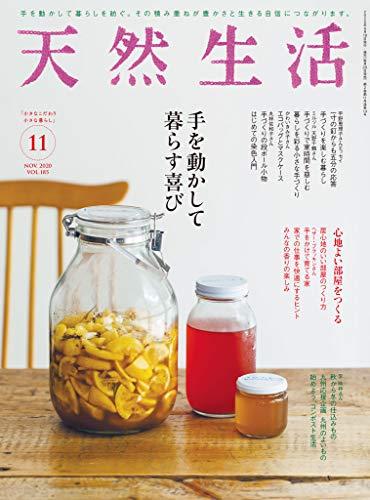 天然生活 2020 年 11 月号 [雑誌] (デジタル雑誌)