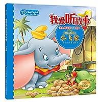 我爱听故事——迪士尼双语听说绘本:小飞象