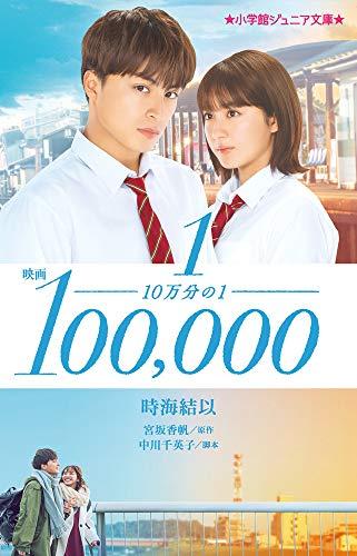 映画 10万分の1 (小学館ジュニア文庫)