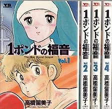 One-pound Gospel: Ichi-Pondo no Fukuin 1-4 Complete Set [Japanese]