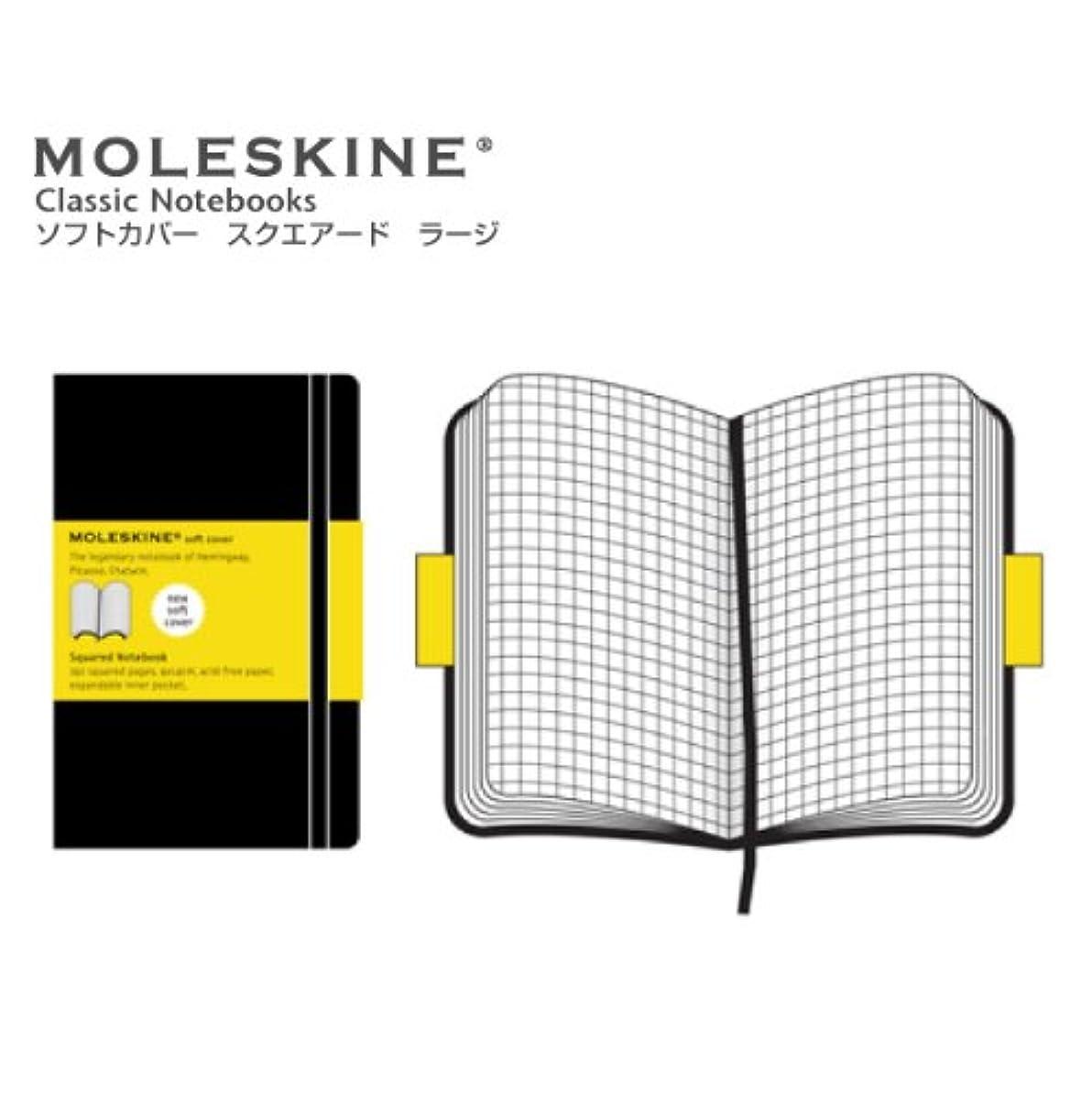 ドール不振腐ったモレスキン MOLESKINE ソフトカバー スクエアードノートブック ラージサイズ 方眼 Black