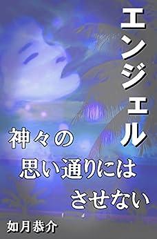 [如月恭介(@KyouskeKisaragi)]のエンジェル