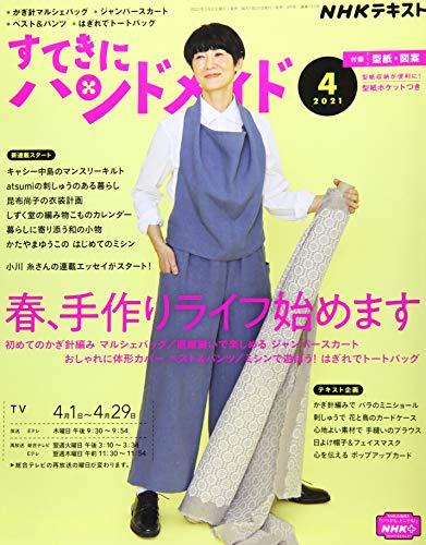 NHKすてきにハンドメイド 2021年 04 月号 [雑誌]