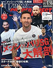 ワールドサッカーダイジェスト 2021年 9/16 号 [雑誌]