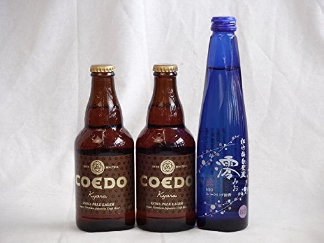 風が強いフルーティーぺディカブクラフトビールパーティ3本セット コエドKyara333ml×2本 日本酒スパークリング清酒(澪300ml)