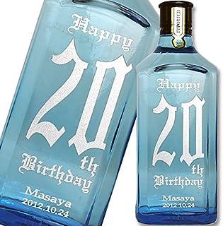 名入れ 酒 ボトル ボンベイサファイア スピリッツ ジン 誕生日 プレゼント 記念