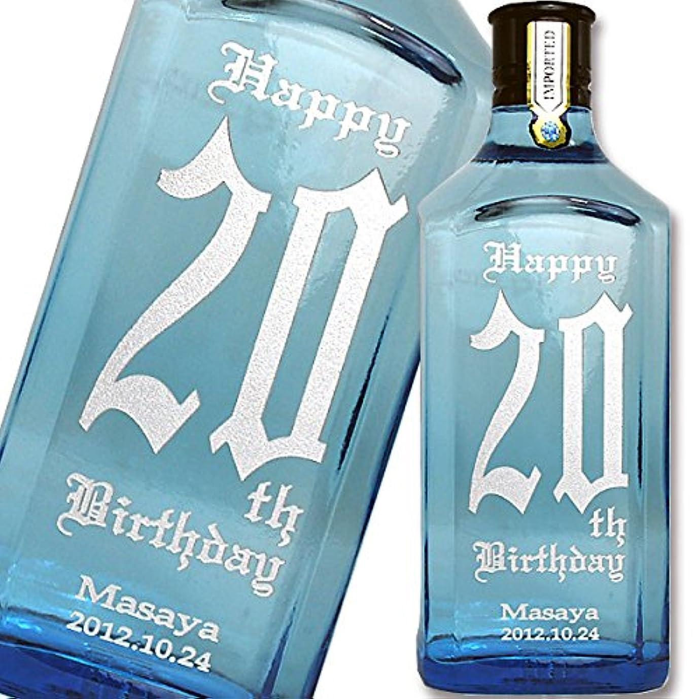 閲覧するリア王優雅名入れ 酒 ボトル ボンベイサファイア スピリッツ ジン 誕生日 プレゼント 記念