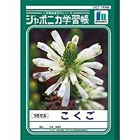 ショウワノート 学習帳 ジャポニカ 国語 15マス B5 5冊パック JL-10-1*5