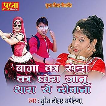 Baga Ka Kheda Ka Chora Jaanu Thara Ye Deewana