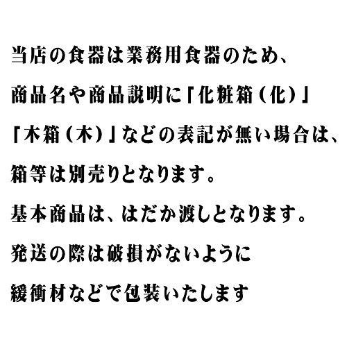 あゆ・さんま皿しぶき長角プレート[33.5x10x3.7cm]料亭旅館和食器飲食店業務用