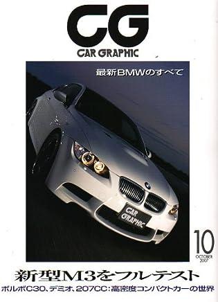 CG (カーグラフィック) 2007年 10月号 [雑誌]