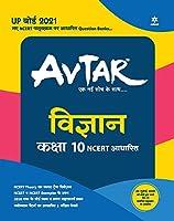 Avtar vigyan class 10 (NCERT Based) for 2021 Exam
