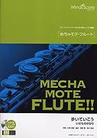 管楽器ソロ楽譜 めちゃモテ・フルート 歩いていこう 模範演奏・カラオケCD付 (WMF-12-002)