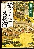 絵ことば又兵衛 (文春e-book)