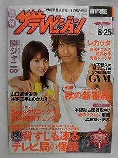 ザテレビジョン 首都圏関東版 2006年8/25号 No.34 山口達也