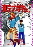 東京大学物語(3)【期間限定 無料お試し版】 (ビッグコミックス)
