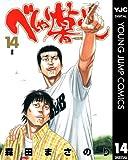 べしゃり暮らし 14 (ヤングジャンプコミックスDIGITAL)
