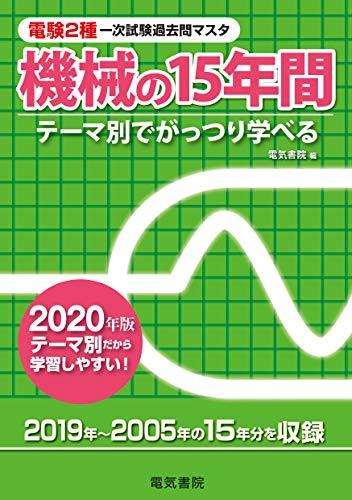 機械の15年間 2020年版 (電験2種一次試験過去問マスタ)