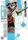 ビン ~孫子異伝~ 6 (ジャンプコミックス デラックス)