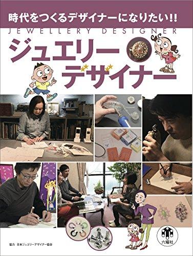 Mirror PDF: ジュエリーデザイナー (時代をつくるデザイナーになりたい!!)