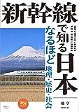 旅鉄BOOKS 014 新幹線で知る日本 なるほど地理・歴史・社会