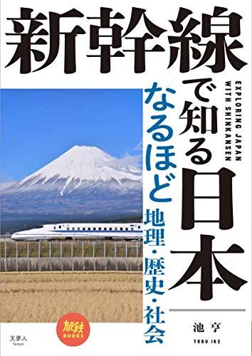 新幹線で知る日本 なるほど地理・歴史・社会 (旅鉄BOOKS)