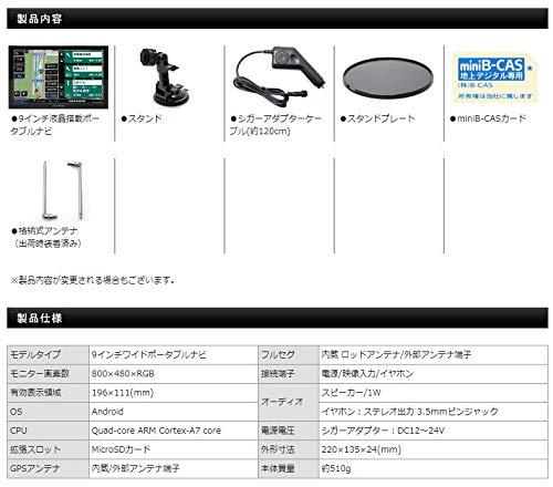 DreamMakerドリームメーカーPN0902ATPトラックモード搭載9型ポータブルナビDC12V/24V対応2×2フルセグチューナー内蔵(PN0901ATP後継機種)