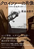 クロイツァーの肖像~日本の音楽界を育てたピアニスト~