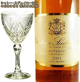 薩摩切子 ワイングラス 古式 & 貴腐ワイン シャトー・スデュイロー 2001 セット