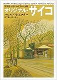 オリジナル・サイコ―異常殺人者エド・ゲインの素顔 (ハヤカワ文庫NF)