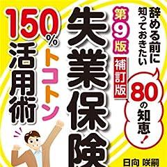 第9版補訂版 失業保険150%トコトン活用術 (DOBOOKS)