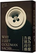 Why I Left Goldman Sachs (Chinese Edition)