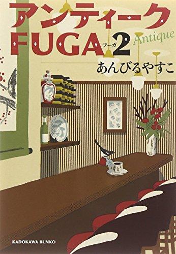 アンティークFUGA 2 (角川文庫)