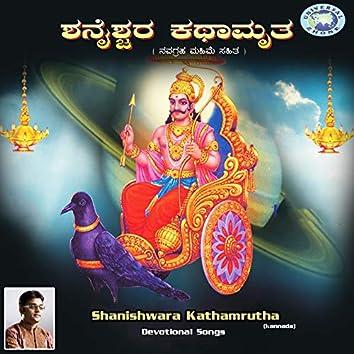 Shanishwara Kathamrutha