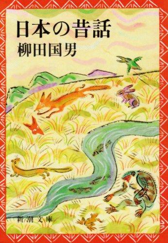 日本の昔話 (新潮文庫)の詳細を見る